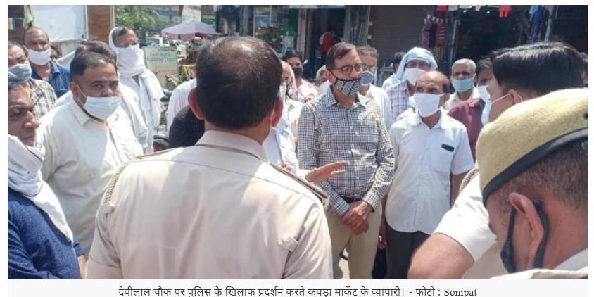 sonipat-businessman-protest