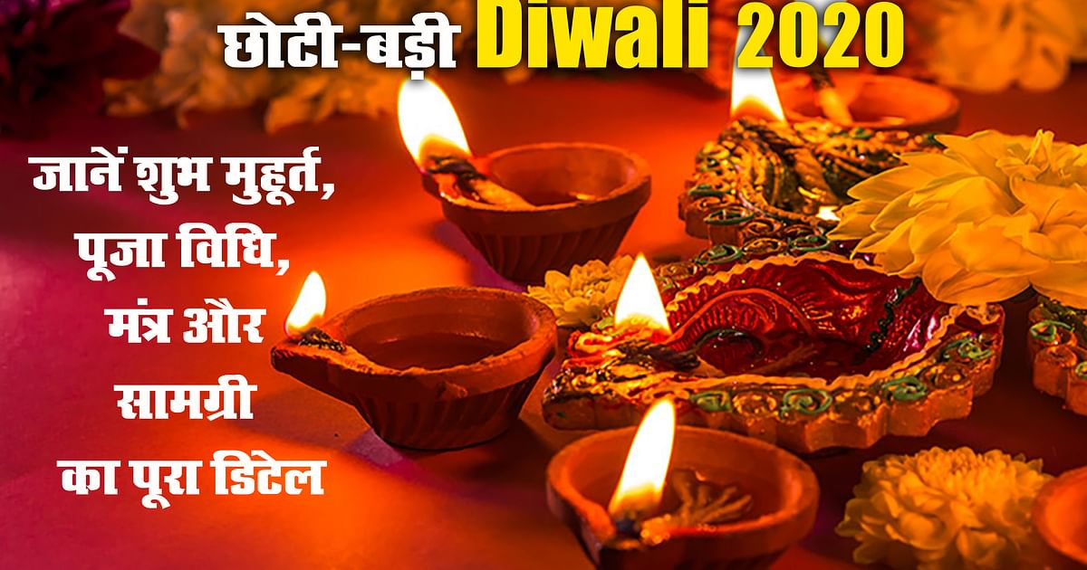 diwali 2020 diwali will be 14 november in sarvarthasiddhi yoga this is diwali puja shubh muhurat