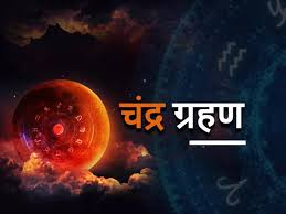 first-lunar-eclipse-of-2021-is-on-26-may-vaishakh-purnima-it-is-not-seen-in-india
